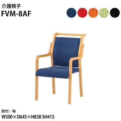 介護椅子 FVM-8AF 幅50x奥行64.5x高さ83.8 座面高41.5cm 布 肘付 取手付 介護チェア 介護施設 病院