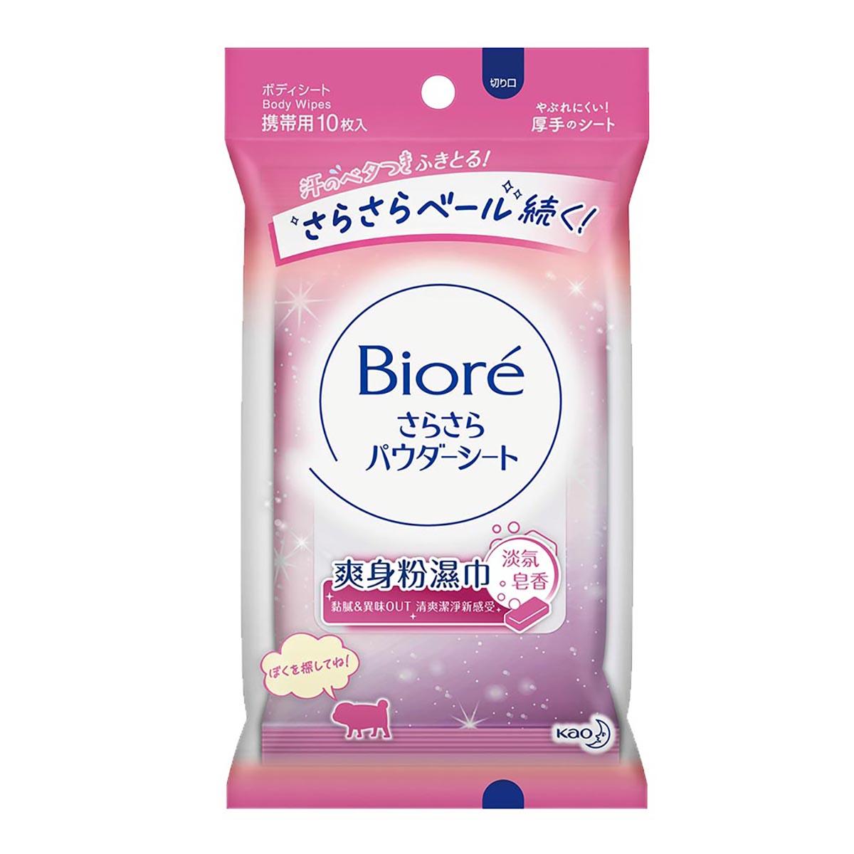 Biore蜜妮爽身粉濕巾淡氛皂香10P (隨機出貨)