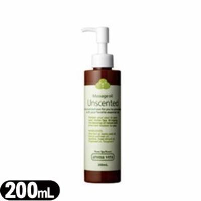 【New Product】【アロマベラ】【アロマティックマッサージオイル】(aroma vera massage oil)アンセンティッド(Unscented)200ml (SP252)
