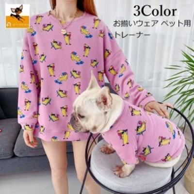 ドッグウェア ペットウェア 犬服 ペット用 ワンちゃん 洋服 犬猫兼用 袖あり バナナ柄  飼い主とお揃いファッション可能 ペア