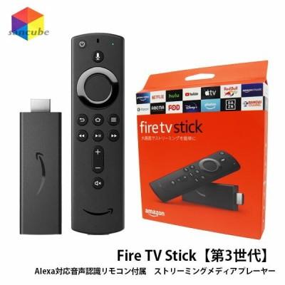 【新品】Fire TV Stick - Alexa対応音声認識リモコン付属 (ストリーミングメディアプレーヤー) ブラック
