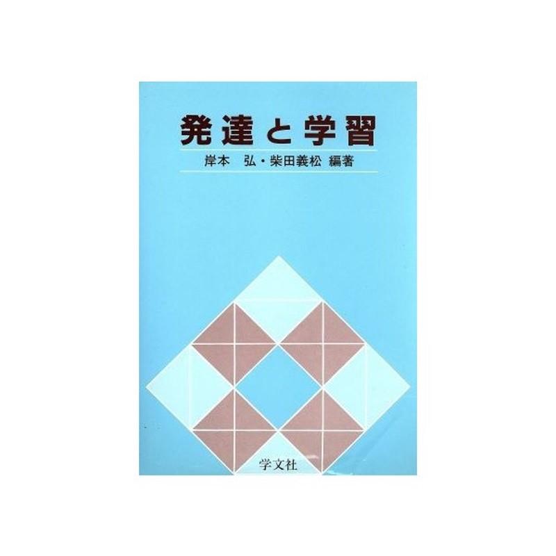 発達と学習/岸本弘(著者),柴田義松(著者) 通販 LINEポイント最大0.5 ...