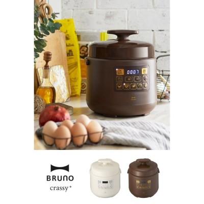 ポイント10倍 BRUNO crassy+ マルチ圧力クッカー ■ブルーノ 電気圧力鍋 マルチクッカー 炊飯器 煮込み 時短 ほったらかし レシピ付き キッチン家電 おしゃれ