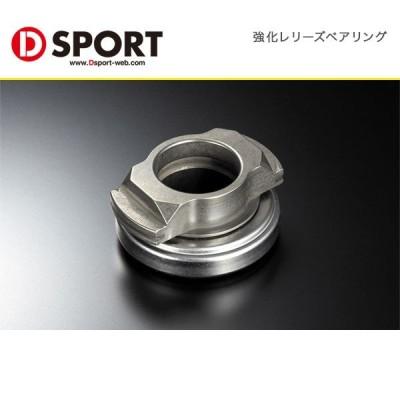 [D-SPORT]  強化レリーズベアリング ダイハツ車汎用 D-SPORT強化クラッチカバー用 沖縄・離島は要確認