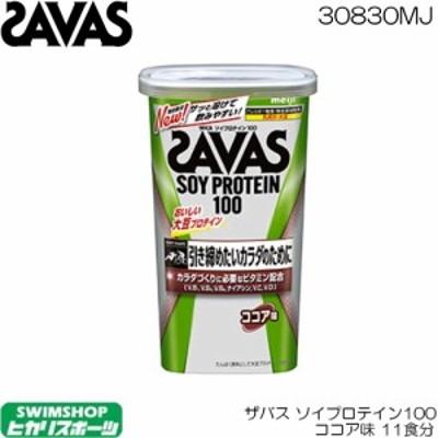 【まとめ買いクーポン配布中】SAVAS ザバス プロテイン ソイプロテイン100 ココア味 231g 11食分 CZ7471 30830MJ