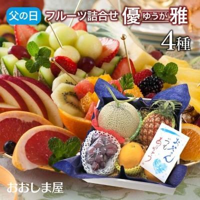 フルーツギフト 旬のフルーツ 果物 4種詰め合わせ 国産 送料無料 ギフトセット 優雅
