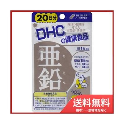 【メール便送料無料】 DHC 亜鉛 20日分 20粒入