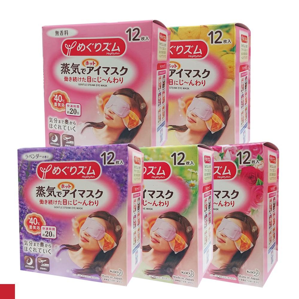 日本  kao 眼罩 蒸氣眼罩 花王眼罩 溫感 蒸汽眼罩 溫熱眼罩 舒緩疲勞 熱敷眼罩 12入