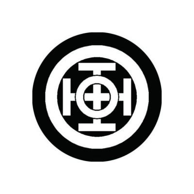 家紋シール 白紋黒地 丸に裃木 布タイプ 直径23mm 6枚セット NS23-0839W