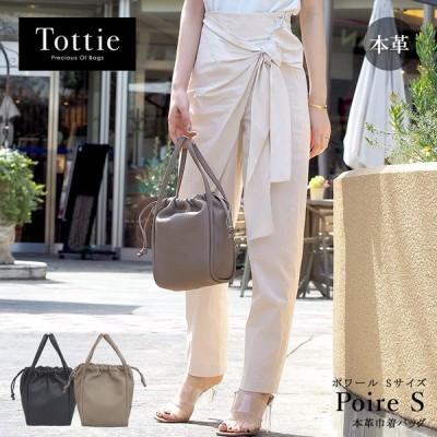 本革 ハンドバッグ ショルダーバッグ 2way 肩掛け 革 レザー 巾着型 ギャザー Poire ポワール Sサイズ 女性 レディースバッグ tottie トッティ