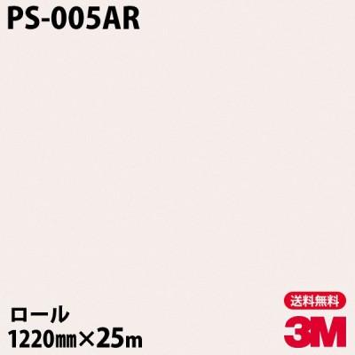 ★ダイノックシート 3M ダイノックフィルム PS-005AR キズ防止フィルム 1220mm×25mロール 車 壁紙 キッチン インテリア リフォーム クロス カッティングシート