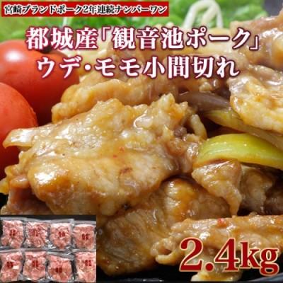 「観音池ポーク」ウデ・モモこま切れ2.4kg_AA-1505