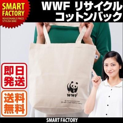 倍!倍!ストア+5% 日本郵便送料無料 WWF リサイクルコットンバッグ パンダ トートバッグ エコバッグ バック エコ プレゼント メンズ レディース ギフト