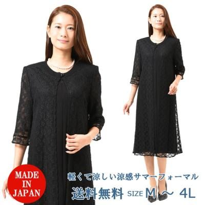 夏用 ブラックフォーマルワンピース :RL11392 日本製 レディース 婦人 喪服 礼服