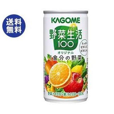 送料無料 カゴメ 野菜生活100 オリジナル 190g缶×30本入