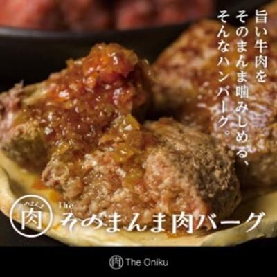 プロが認める牛100%ポーションハンバーグ そのまんま肉バーグ 180g×3個 The Oniku ザ・お肉 冷凍 珍味のお試し・おためしに 簡易包装