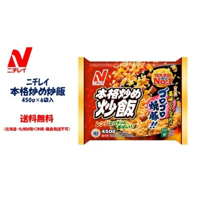 ニチレイ 本格炒め炒飯 450g×6袋 送料無料(北海道・九州除く沖縄・離島発送不可)冷凍食品