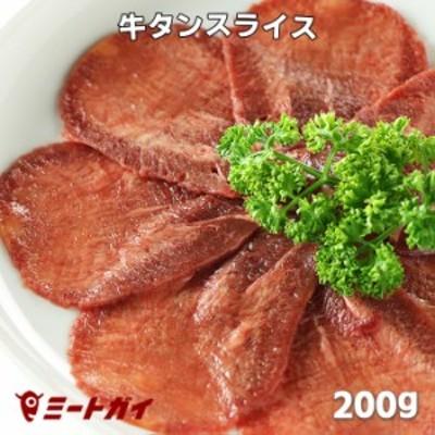 牛タンスライス 200g 焼肉や牛タンサラダに ビーフ/定番