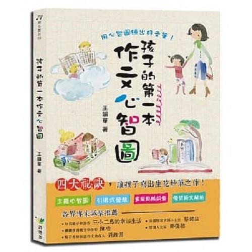 語樂多-孩子的第一本作文心智圖(全彩)