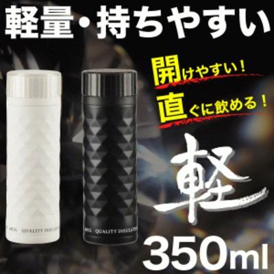 ステンレス製  軽量マグボトル カフェマグ ダイヤカット 350mlサイズ 保温保冷対応 真空断熱構造 水筒 #11