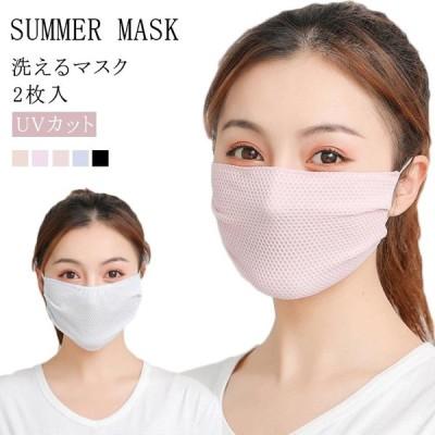 送料無料冷感 クール マスク メッシュ マスク 2枚入 夏用 マスク UVカット マスク 接触冷感 マスク 涼感素材 マスク 運転用