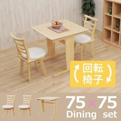 ダイニングテーブルセット クリア塗装 幅75cm hp75-3-kar371cn 回転椅子 クッション 食卓 シンプル 北欧 木製 テーブル チェア アウトレット 7s-2s