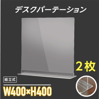 [あすつく]お得な2枚セット 日本製 透明 ア クリルパーテーション W400xH400 mm  アク リル板 パーテーション dpt-n4040-2set