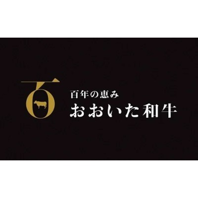 G-02 「おおいた和牛」ロース2種すき焼き用(合計600g)