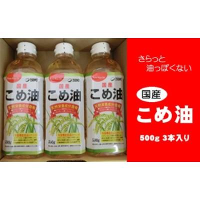 w_01 八十八屋 こめ油(500g)3本セット・かんたん★レシピ集