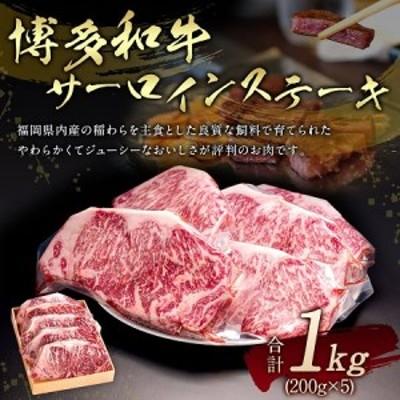博多和牛サーロインステーキ1kg (200g×5枚)(株式会社フードウェイ)