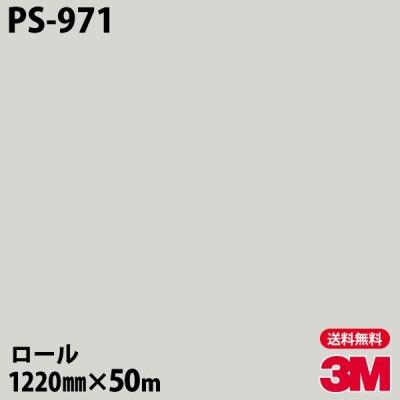★ダイノックシート 3M ダイノックフィルム PS-971 シングルカラー 1220mm×50mロール 車 壁紙 キッチン インテリア リフォーム クロス カッティングシート