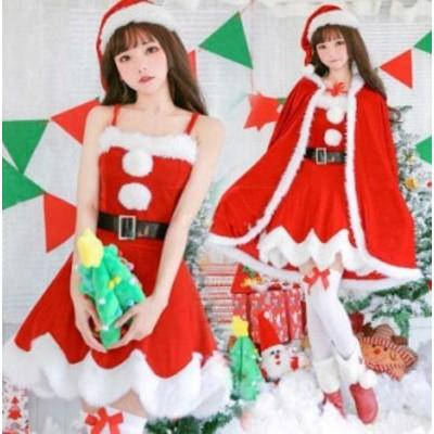 マント クリスマス衣装 サンタコス コスプレ キャミソール 細身ドレス パーティー衣装 サンタ 衣装 ドレス+マント+ベルト+帽子二枚送