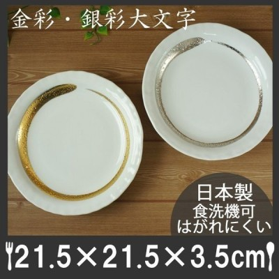 金彩・銀彩大文字 選べる2色 21.5cm ゆらぎ70丸皿 食洗機対応 レンジ不可 プレート 皿 食器 美濃焼 和食器 日本製 陶器 お祝い 業務用 金 銀 ラッピング不可