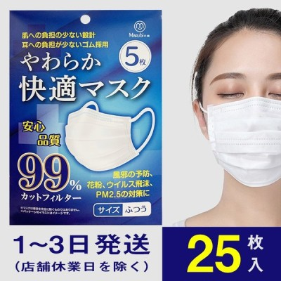 マスク 在庫あり 25枚 使い捨てマスク ホワイト  大人 不織布 花粉症対策 レギュラー 男女兼用 普通サイズ ウイルス 風邪 PM2.5対策 ( MARUBI-5)