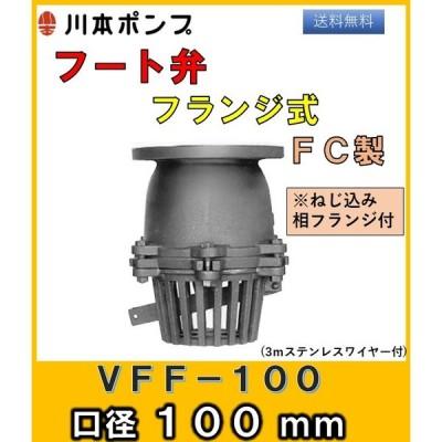 川本製作所 フート弁 VFF-100 口径100mm FC製 (フランジ式) ※相フランジ付【03400520】