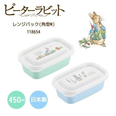 ピーターラビット レンジパック プラスチック 角型 Mサイズ 保存容器 2個セット 日本製 お弁当グッズ 雑貨 うさぎ おしゃれ かわいい キャラクターグッズ