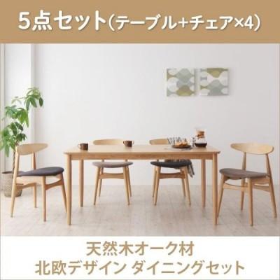 ダイニングテーブルセット 4人掛け おしゃれ 5点セット(テーブル150+チェア4脚) 天然木オーク材 北欧