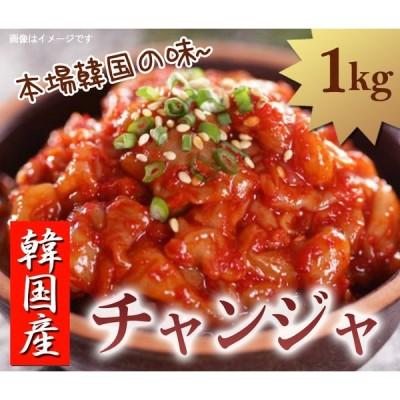 チャンジャ 1kg 韓国産味付 本場の味 鱈塩辛 おつまみ 韓国食品 韓国料理