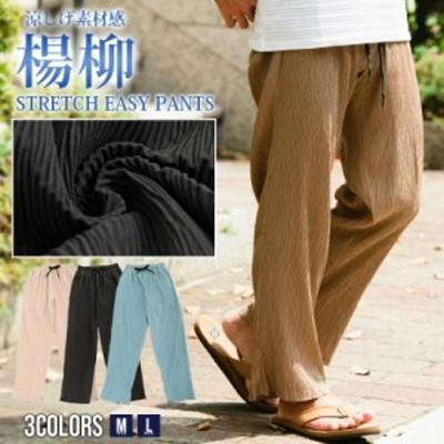 ワイドパンツ メンズ ボトムス テーパードパンツ イージーパンツ 楊柳 ストレッチ 無地 ゆったり リラックス ベージュ ブラック ブルー