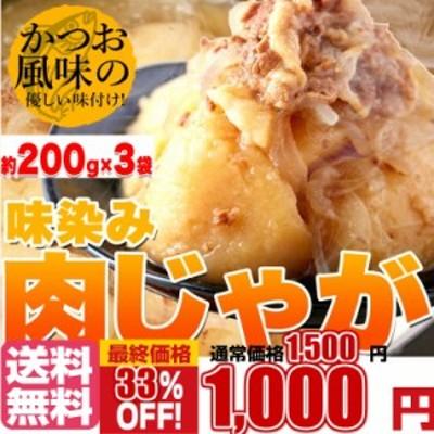 プレミアム認定のお店!肉 味染み肉じゃが600g(200g×3袋)ゴロっとじゃがいも♪肉じゃが/送料無料/メール便