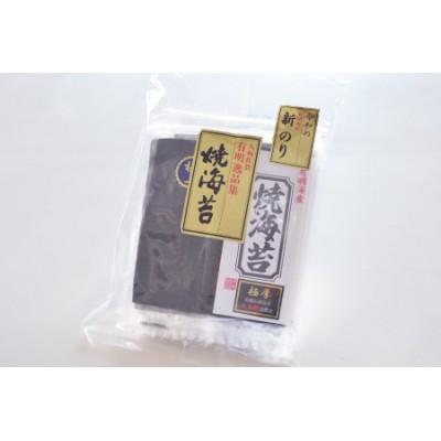 佐賀海苔 極厚初摘み焼海苔 10袋セット D-368