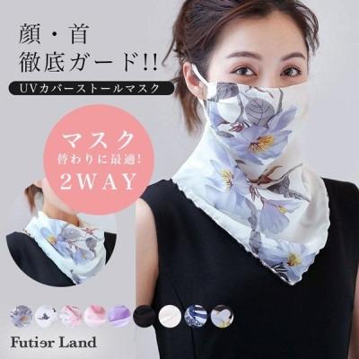 マスク スカーフ 夏用 蒸れない 上品 フェイスカバー  ネックカバー  ウイルス対策  UVカット 洗える ジョギング 日焼け防止 フェイスマスク ストール