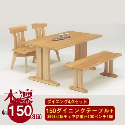 ダイニング ベンチ 4点セット ダイニングテーブルセット 4人 ガーデンベンチセット風 ダイニングテーブル 幅150cm 木凜 回転ダイニングチェア