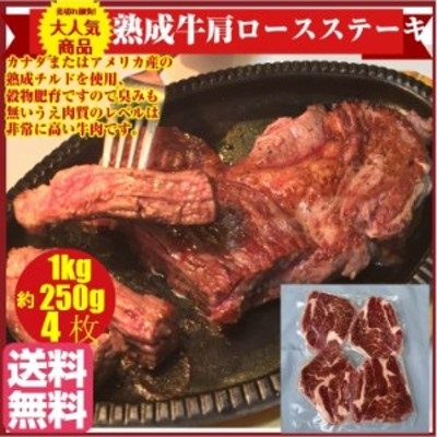 プレミアム認定のお店! 肉 熟成牛!穀物肥育牛・肩ロースステーキ250g厚み約1.3cm×(4枚)1キロ/送料無料/冷凍A