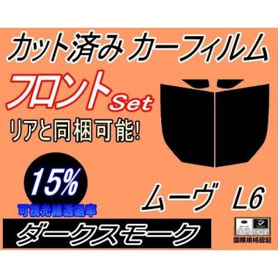フロント (b) ムーヴ L6 (15%) カット済み カーフィルム L600S L602S L610S ムーブ L6系 ダイハツ