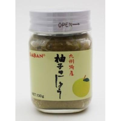 ギャバン 九州特産 柚子こしょう 130g