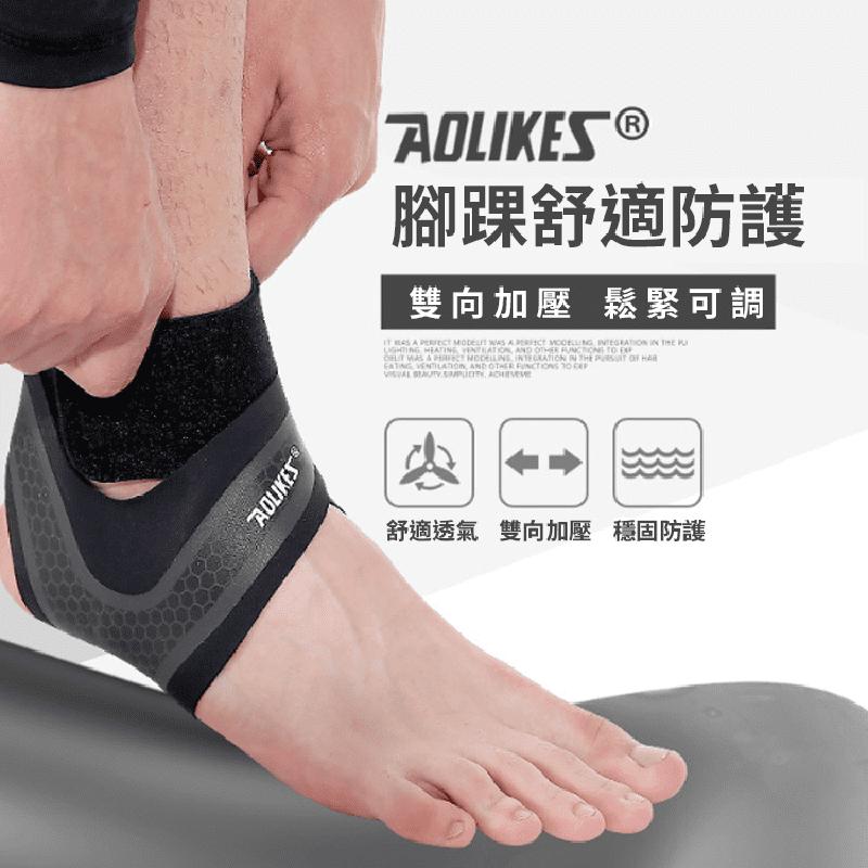 Aolikes 專業運動防護透氣護腳踝