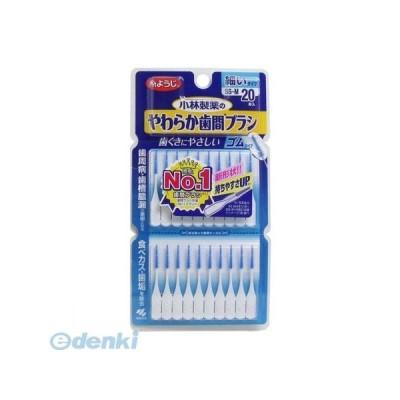 4987072071298 やわらか歯間ブラシ 細いタイプ SS−M 20本入【キャンセル不可】