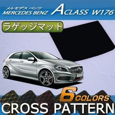 メルセデス ベンツ Aクラス W176 ラゲッジマット (クロス)