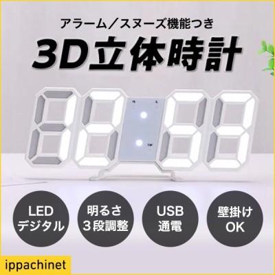 3D立体時計 LED壁掛け時計 置き時計 両用 デジタル時計 インスタ映え 置き型 LED デジタル アラーム付 目覚まし時計